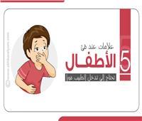 إنفوجراف | 5 علامات عند قئ الأطفال تحتاج إلى تدخل الطبيب فورا