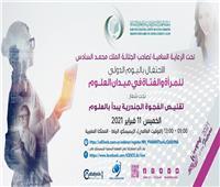 الإيسيسكو تحتفل باليوم الدولي للمرأة والفتاة في العلوم الخميس المقبل