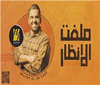 حسين الجسمي يعود للجمهور بـ«مِلفِت الأنظار»
