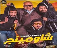 غياب بيومي فؤاد وصلاح عبد الله عن العرض الخاص لـ«شاومينج»