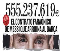 «ضرائب» ميسي.. صحيفة إسبانية تكشف رقمًا صادمًا