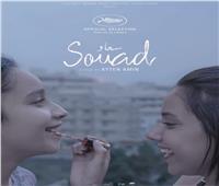فيلم «سعاد» يمثل مصر في مهرجان برلين 2021