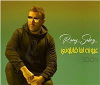 رامي صبري يطرح برومو أحدث أغانيه | فيديو