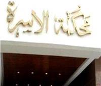 «الأبن العاق» يرفع دعوى ولاية مال لزواج والده من الزوجة الثانية