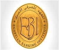 المعهد المصرفي يفتح باب التقديم لبرنامج التدريب من أجل التوظيف| تفاصيل