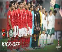 انطلاق مباراة الأهلي وبالميراس البرازيلي