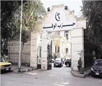حفيد سعد زغلول يطالب الوفديين بالالتفاف حول «أبو شقة»