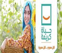 بالخارج والداخل كيف يشارك المصريين في مبادرة «حياة كريمة»؟