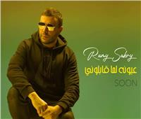 """رامي صبري يطلق """"عيونه لما قابلوني"""" احتفالا بعيد الحب"""