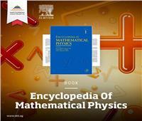 وزيرالتعليم : توفير الموسوعة الخاصة بالفيزياء الرياضية عبر بنك المعرفة