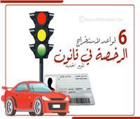 إنفوجراف| 6 قواعد لاستخراج الرخصة في قانون المرور الجديد