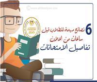 إنفوجراف| 6 نصائح للطلاب قبل إعلان تفاصيل الامتحانات