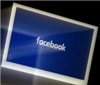 فيسبوك:ارتفاعًا ملحوظًا في عمليات إزالة التنمر