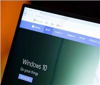 تحديث جديد من مايكروسوفت لـ«ويندوز 10 » يصلح 56 ثغرة
