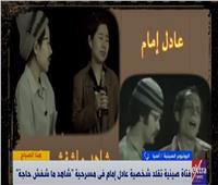 «شاهد مشافش حاجة»| صينية تقلد عادل إمام بطريقة طريفة.. فيديو