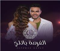 أحمد علاء يطرح «الفرصة جاتلي» بمناسبة عيد الحب