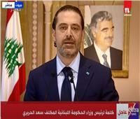 سعد الحريري: مسلسل الاغتيالات مستمر.. ومحاربة الفساد تبدأ باستقلال القضاء