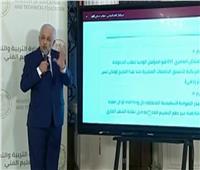 بث مباشر | مؤتمر صحفي لإعلان تفاصيل استكمال العام الدراسي