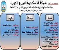 انقطاع الكهرباء عن 12 منطقة بالإسكندرية اليوم