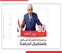 إنفوجراف| 20 تصريحًا لـ«وزير التعليم» عن الامتحانات واستكمال الدراسة