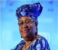 توقعات بتولي نجوزي أوكونجو رئاسة منظمة التجارة العالمية