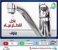 قطع المياه عن مدينة منوف وضواحيها غداً لغسيل الشبكات