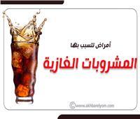 إنفوجراف| أمراض تتسبب فيها المشروبات الغازية.. أبرزها السكري
