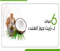 6 فوائد لزيت «جوز الهند».. أبرزها مكافحة جفاف الجلد