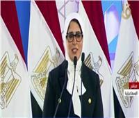 هالة زايد: منظومة التأمين الصحي الشامل ستقدم لجميع المصريين| فيديو