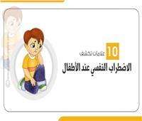 إنفوجراف | 10 علامات تكشف الاضطراب النفسي عند الأطفال