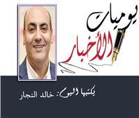 لو هاتكلم عن مصر!