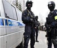الأمن الروسي يعتقل 19 متشددا خططوا لأعمال تخريبية