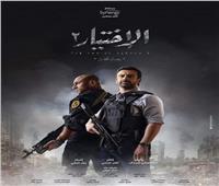 كريم عبد العزيز وأحمد مكي يتصدران بوستر «الاختيار 2»