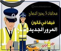 إنفوجراف| مخالفات لا يجوز التصالح فيها في قانون المرور الجديد