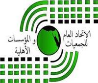 «معا للتصدي للمشكلة السكانية».. حمله للإتحاد العام للجمعيات الأهلية