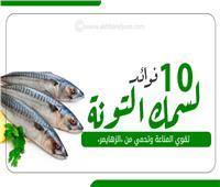 إنفوجراف | 10 فوائد لسمك التونة.. تقوي المناعة وتحمي من «الزهايمر»