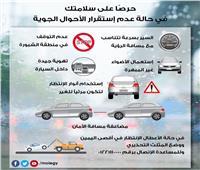 انفوجراف | نصائح «الداخلية» للقيادة الآمنة مع سوء الأحوال الجوية