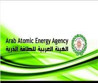 «وكالة الطاقة الذرية» تنظم ندوة لتبادل الخبرات بين الدول العربية مارس المقبل