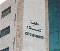 عميد إعلام القاهرة: اللائحة الجديدة تهتم بتقنيات المعلومات والاتصالات