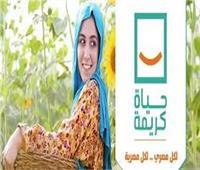 """إطلاق """"مبادرة حماية"""" في محافظة أسوان غدا الجمعة"""