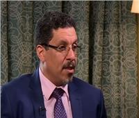 وزير الخارجية اليمني: هدفنا إنهاء الحرب في اليمن