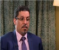 وزير الخارجية اليمني: الحوثيون استقووا على الشعب اليمني