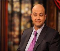 «مصادر»: عمرو أديب لن يعود لـ«الحكاية» قبل أسبوع