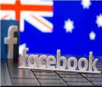 أستراليا تطالب بإجبار فيسبوك على الدفع لوسائل الإعلام مقابل المحتوى