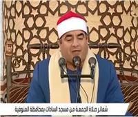 بث مباشر| شعائر صلاة الجمعة من مسجد السادات بالمنوفية