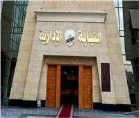 النيابة الإدارية تحيل مخالفين للمحاكمة و3 مستشارات أمام المحاكم التأديبية