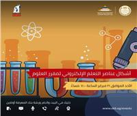 وزير التعليم يوجه رسالة للمدرسين وأولياء الأمور والطلاب