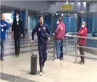 بعثة الزمالك تصل مطار القاهرة استعدادا للسفر إلى السنغال