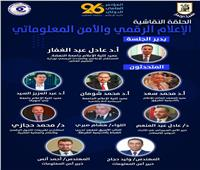 «إعلام القاهرة» تنظم حلقة نقاشية في مؤتمرها العلمي الـ26