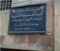 سلسلة كنائس مصر القديمة| «كنيسة ابي سرجة »